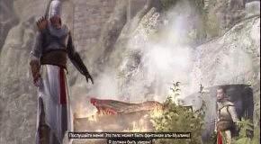 Прохождение Assassins Creed: Revelations 33 часть