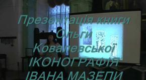 Презентація книжки Іконографія Івана Мазепи