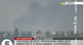 В Донецке сгорел офис Укртелеком (10.08)