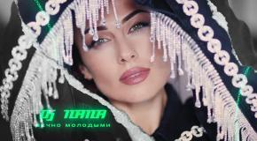 Dj NANA - Вечно молодыми [AUDIO 2020]