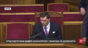 """""""Антиколомойський"""" законопроєкт: чи проголосує Рада, зважаючи на необхідний транш МВФ"""