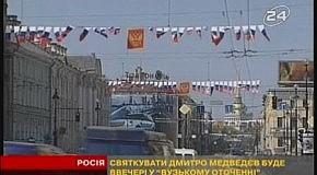 День рождения Медведева