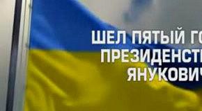 2015 год- 5 лет Президентства Януковича