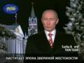 Новогоднее обращение В.В.Путина к инопланетянам