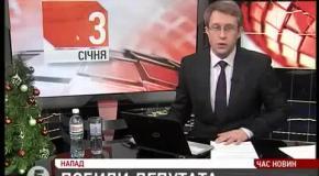 Побиття депутата Андрія Іллєнка і адвоката Сидіра Кізіна