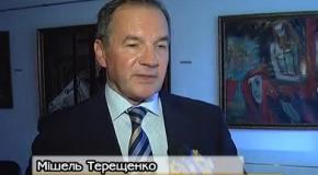 Зустріч із Мішелем Терещенком