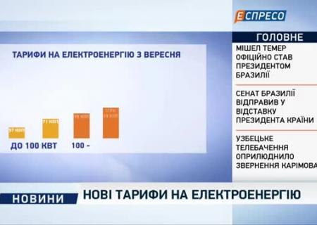 С1сентября увеличиваются тарифы наэлектроэнергию для населения