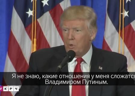 Какое отношение у трампа к россии