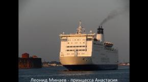 Леонид Минаев - принцесса Анастасия