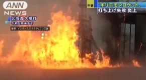 Японская ракета взорвалась спустя секунды после старта