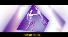 Злата Огневич - Єдиний [Lyric Video]