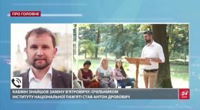 Неправильне рішення, – В'ятрович розкритикував нового голову Інституту нацпам'яті