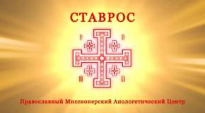 Олег Стеняев  Лекция по миссилогии  Часть 1- Писание в свете Предания