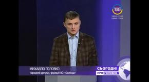 """Михайло Головко у програмі """"Сьогодні. Про головне"""""""