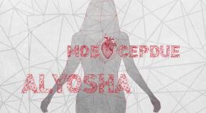 Alyosha - Мое Сердце