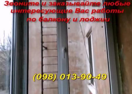 Крыша балкона - ремонт, замена крыши (кровля) балкона смотре.