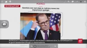 Путин нашептал: почему Трамп недолюбливет Украину