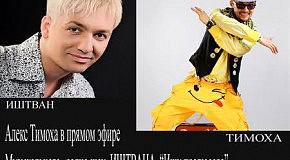 Алекс Тимоха победитель шоу Ищу продюсера