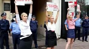 FEMEN - Неплохо быть Тимохой