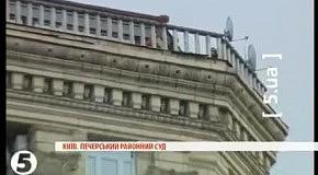 Снайперы на крышах домов возле Печерского суда