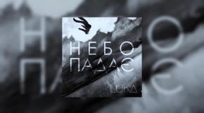 LUKA - Небо падає (2017 Audio)