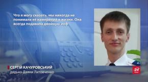 Проблемна дитина, – рідні Даяни Литовченко розповіли про характер підозрюваної