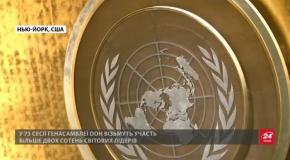Засідання Генасамблеї ООН: про що говоритиме Порошенко