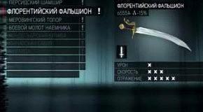 Прохождение Assassins Creed: Revelations 37 часть