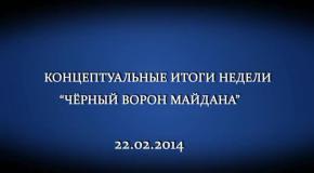 """Концептуальные итоги недели  """"Черный ворон Майдана"""""""