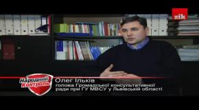 Народний контроль: Віталій Ярема очолив силовиків