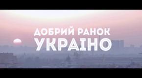 Прем'єра - Нумер 482 - Добрий ранок Україно - (Офіційний кліп- 2015)