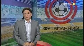 Футбольный уик-энд