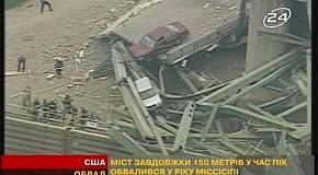 Обвал моста