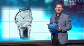 Регионалы владельцев самых дорогих часов