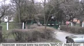 Украинские военные захватили навигационную станцию ЧФ России