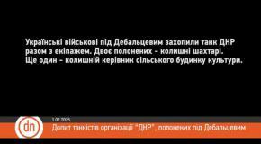 Допит танкістів ДНР, полонених під Дебальцевим