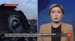 Слухання по справі МН17 в Нідерландах: чому українські судді застрягли в минулому
