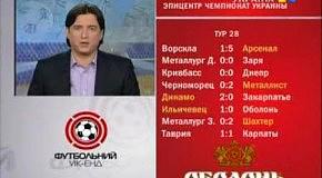 Футбольный уик-энд от 2 мая 2010 г