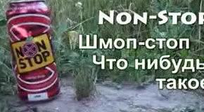 Non-Stop Шмоп Стоп :)