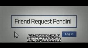 Добавить в друзья / Friend Request Pending - короткометражка