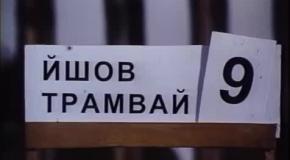 Йшов трамвай №9