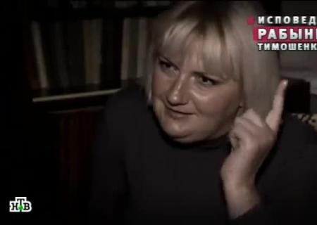 Юлия тимошенко и ее рабыня