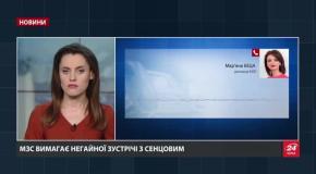 МЗС України вимагає термінового доступу консула до Сенцова