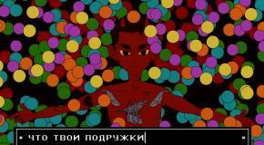 PTASHKIN - Подружки