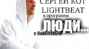 Сергей КОТ LIGHTBEAT-интервью 2Capitales Radio-Paris,France