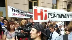 Митинг против гомосексуализма в Киеве