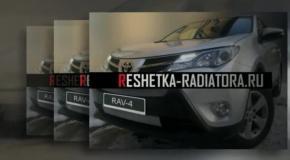 Toyota Rav4 2012-2014 tuning grill