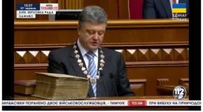 Инаугурация Порошенко (7.06): полная речь президента в Раде