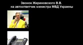 Объявленный в розыск Жириновский позвонил Авакову