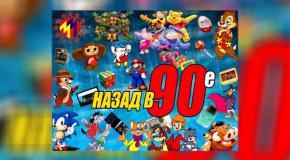 Лихие 90-е  ТОП игр нашего детства